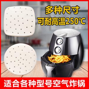 启焰空气炸锅专用纸垫烤肉纸吸油纸圆形烤箱烤盘烘焙硅油锡纸家用