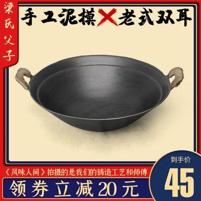 梁氏父子双耳铁锅老式家用生铁炒锅圆底无涂层大铁锅铸铁炒菜锅