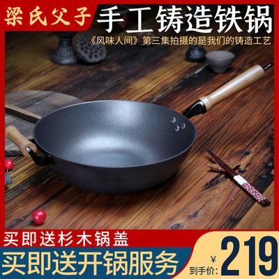 梁氏父子3代家用老式铁锅无涂层生铁炒锅滕州铸铁平底物理不粘锅