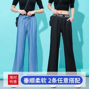 天丝牛仔阔腿裤女欧美微喇2020夏薄款高腰下坠感显瘦冰丝休闲长裤