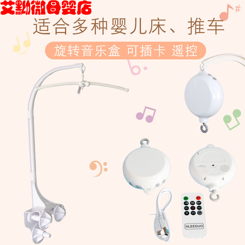 Music box newborn baby bed bell bracket accessories automatic rotating clip type bedside bell DIY handmade cloth