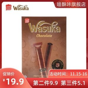 哇酥咔新款系列巧克力威化饼干240g夹心饼干网红进口零食威化卷