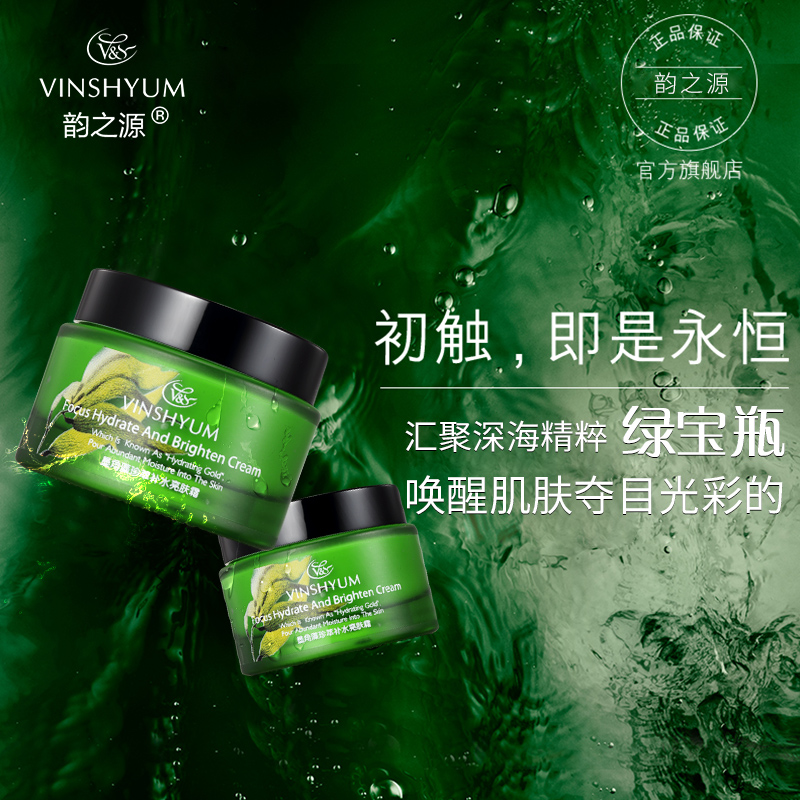 The source of the rhymes is the algae extract, the moisturizing cream, brightening the skin and improving the dry, rough, moisturizing and moisturizing cream.