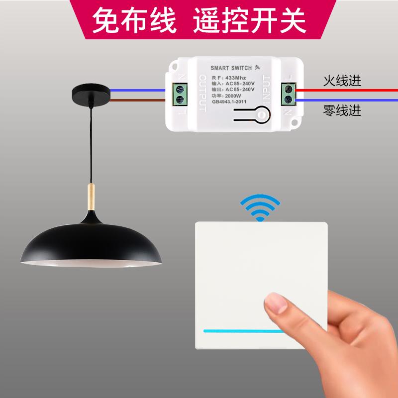 无线�?乜�关接收器�?�220v免布线随意贴智能无线家用智能开关贴