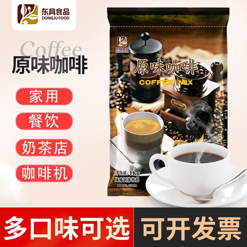 东具原味咖啡商用三合一速溶咖啡粉1000g袋装冲饮品提神拿铁咖啡