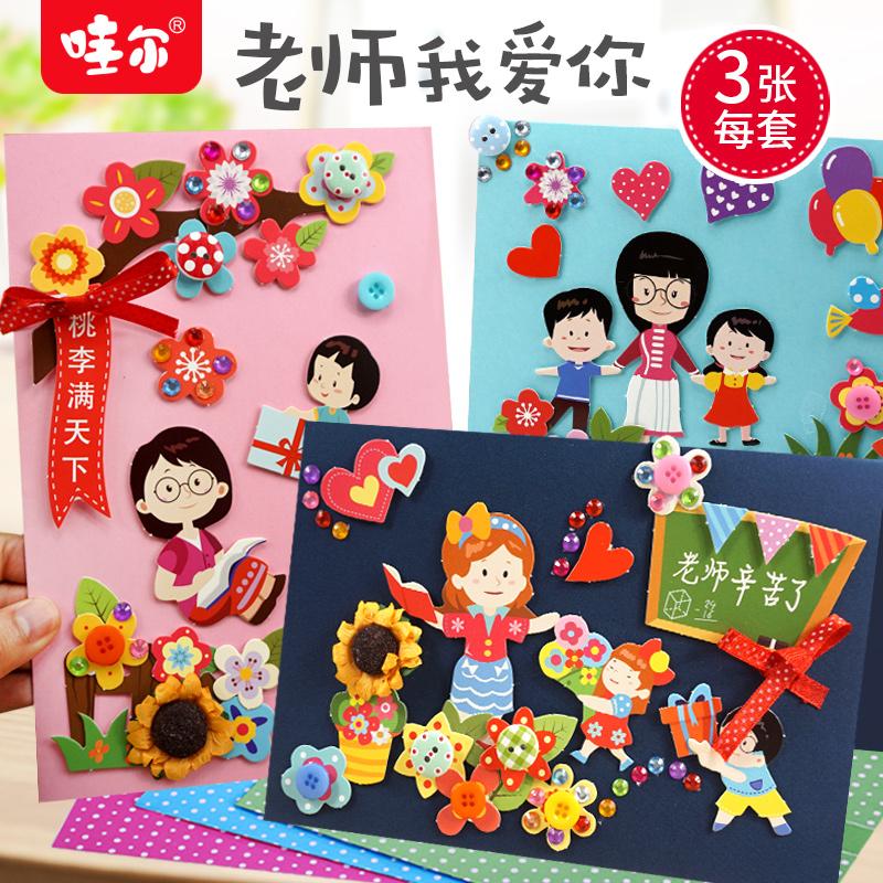 哇尔教师节diy贺卡幼儿园手工材料包 自制卡片立体创意感恩礼物品