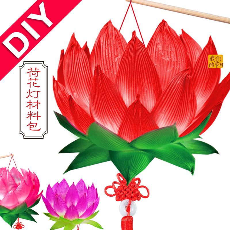 哇尔儿童手工灯笼制作diy材料包 中秋节传统荷花灯小学生元宵新年