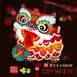 哇尔春节灯笼diy手工材料包幼儿园小学生新年元宵节创意花灯制作