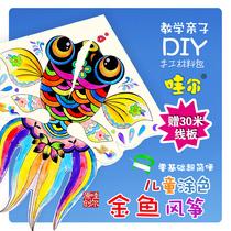 哇尔空白风筝diy材料包儿童创意手工制作绘画涂色卡通鱼潍坊易飞