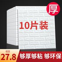 立体墙贴卧室温馨装饰背景墙面壁纸泡沫砖防水防潮贴纸3d墙纸自粘