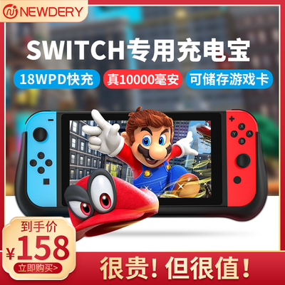 NEWDERY Nintendo switch charging treasure ns game console dedicated wireless back clip battery lite mobile power charging base
