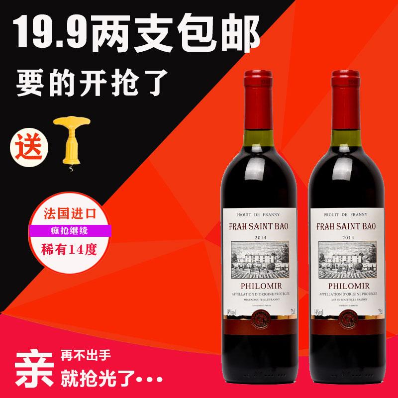 法国干红葡萄酒红酒750ml两支特价14度整箱 婚庆用酒买一箱送一箱