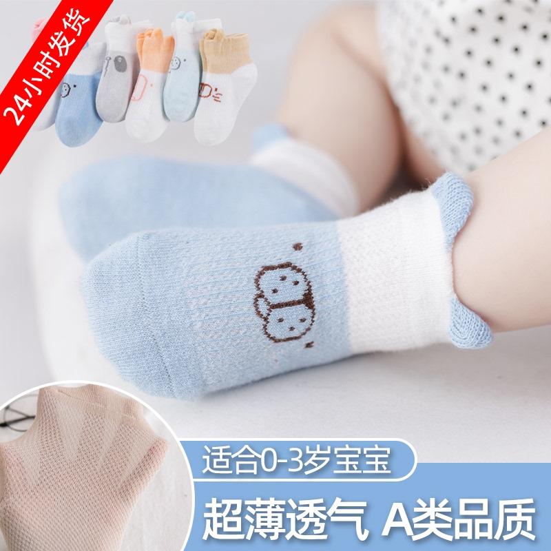 夏季纯棉新生儿宝宝男宝婴儿袜子
