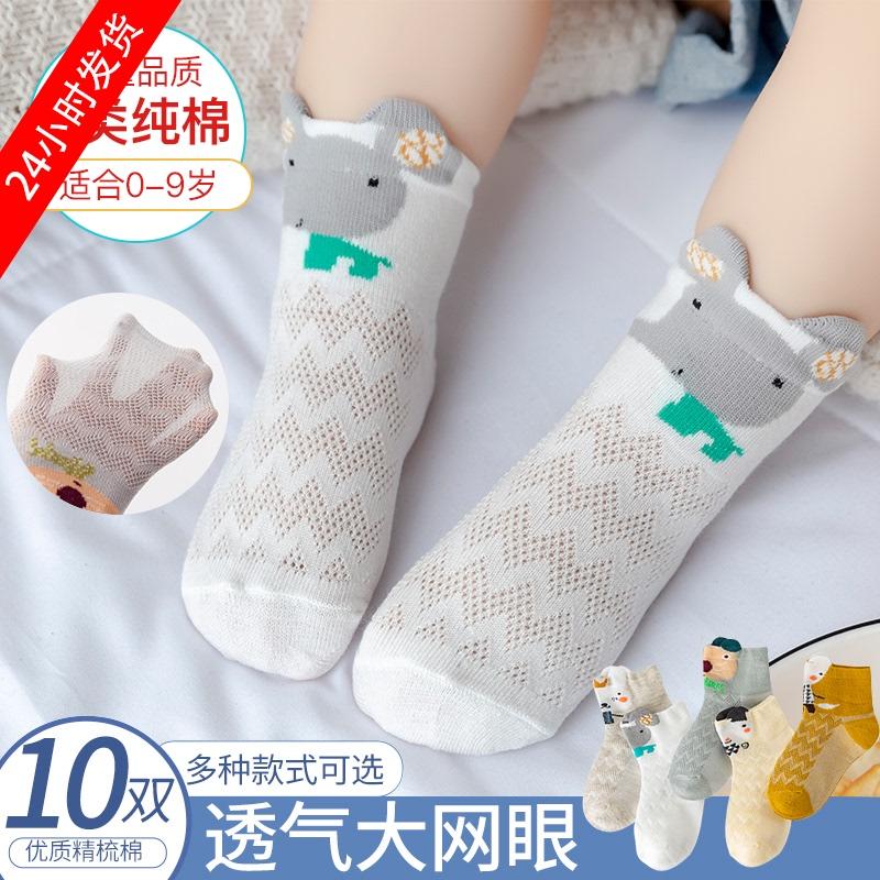 纯棉透气网眼袜新生婴儿宝宝袜子