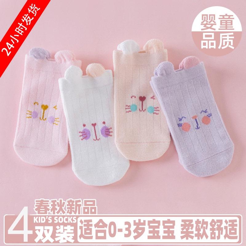 春秋纯棉新生宝宝女宝可爱婴儿袜子