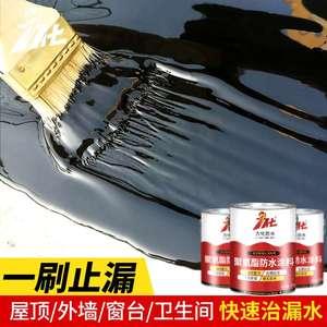 屋顶防水补漏材料房屋外墙防漏水房顶楼顶沥青油膏胶泥堵漏王涂料
