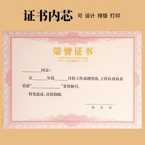雅梓荣誉证书内页证书纸奖状纸聘书