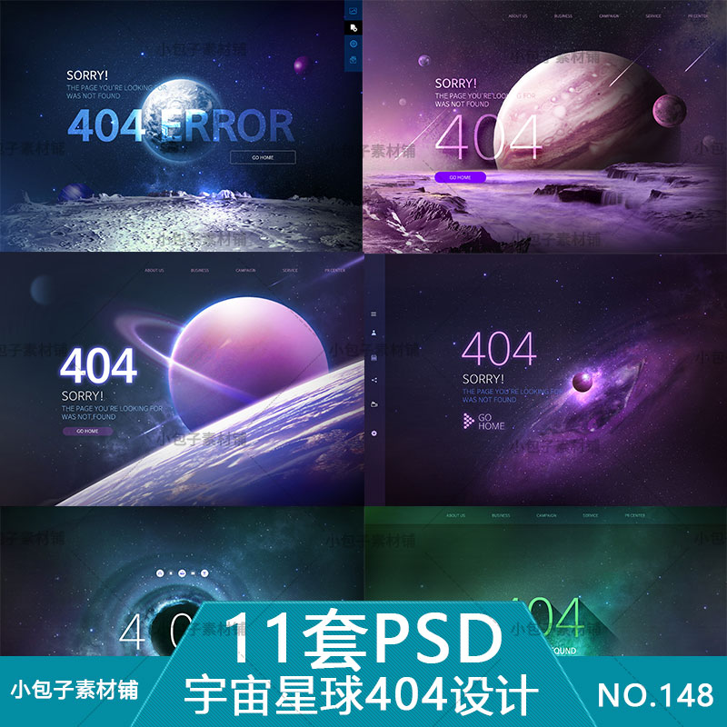 Beautiful dream universe planet atmosphere star 404 webpage error PSD source file design material HD Poster