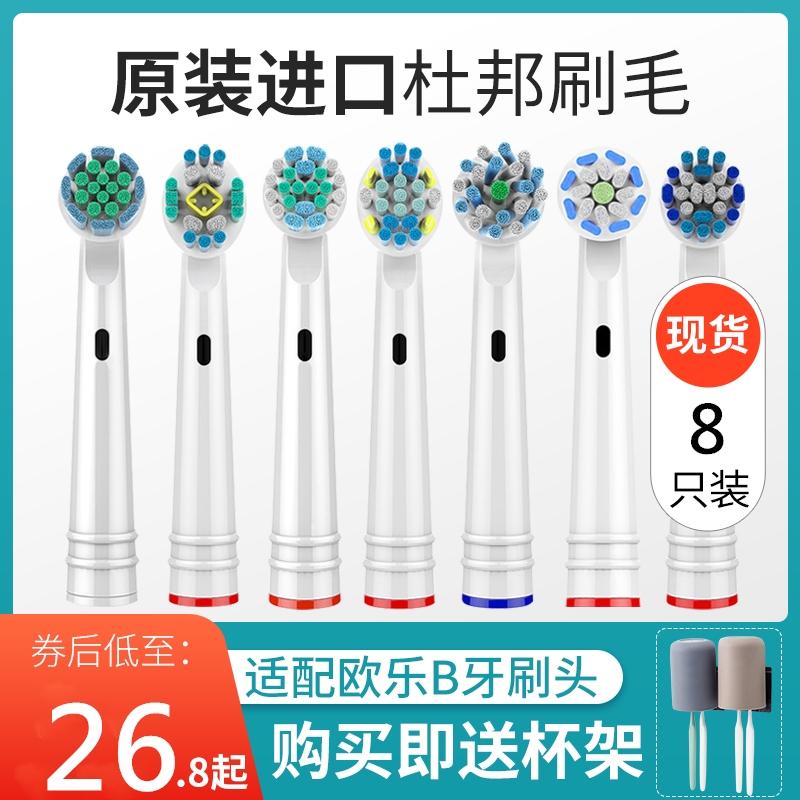 适配博朗oralB欧乐比B电动牙刷头D10D12D16p600037573709替换通用