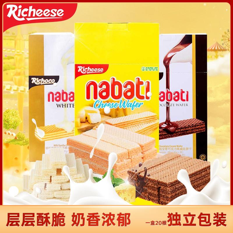 麗芝士威化餅干印尼進口nabati納寶帝奶酪夾心休閑小吃網紅零食品