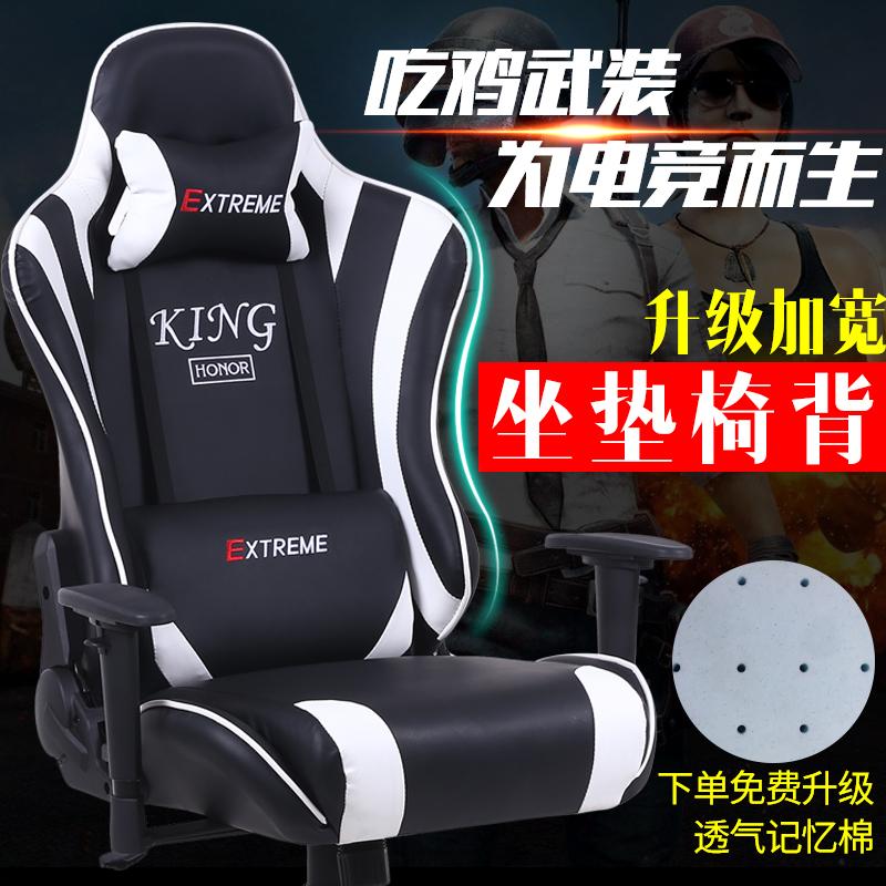 パソコンと椅子の家庭用ゲーム椅子は鶏競技ネットカフェの椅子を食べます。背もたれは寮の昇降椅子に横になります。