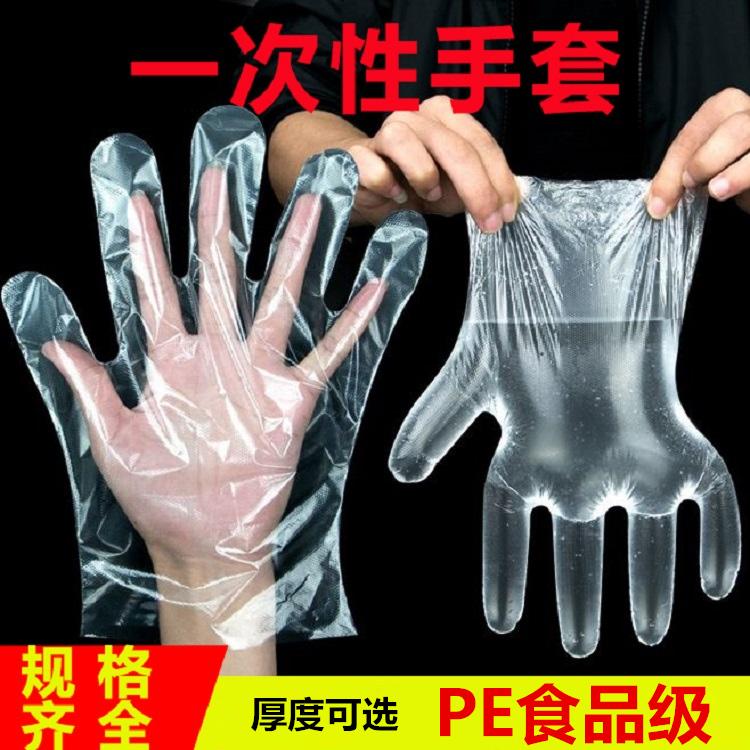 100-1000只食品级一次性塑料手套 吃小龙虾防油污餐饮手膜家务