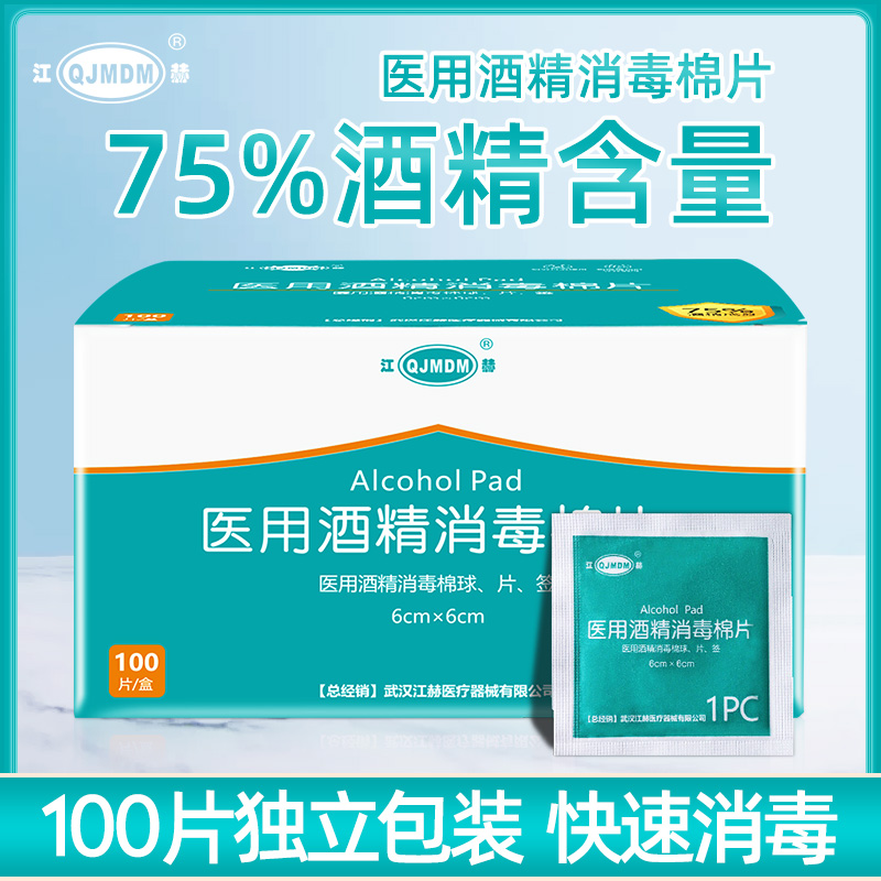 Jianghe disposable medical alcohol cotton piece 75% large size wet towel 100 pieces mobile phone cleaning wound disinfection and sterilization