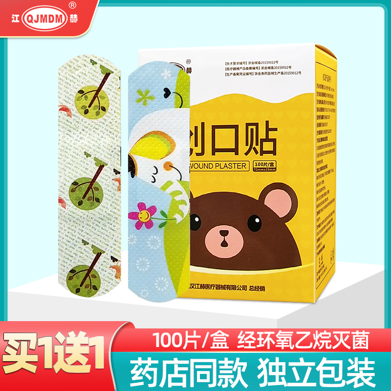 Jianghe cartoon band aid waterproof and breathable lovely girl medical childrens large band aid 100 pieces of hemostatic paste