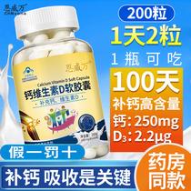 200粒恩威万钙软胶囊维生素D液体钙片碳酸钙青少中老年成年女补钙