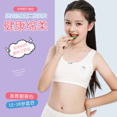 [Inspection Explosive Models] 2 pieces of developmental cotton underwear, junior high school girls, 10-18 years old, anti-bump with chest pad