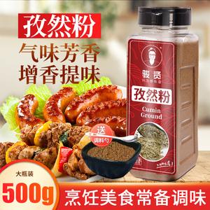 烧烤撒料孜然粉辣椒混合佐料500g 劵后10.8元包邮
