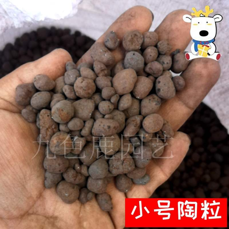 Breathable gardening granule new package post ceramsite succulent drainage basin bottom cushion stone earthenware charcoal loose articles