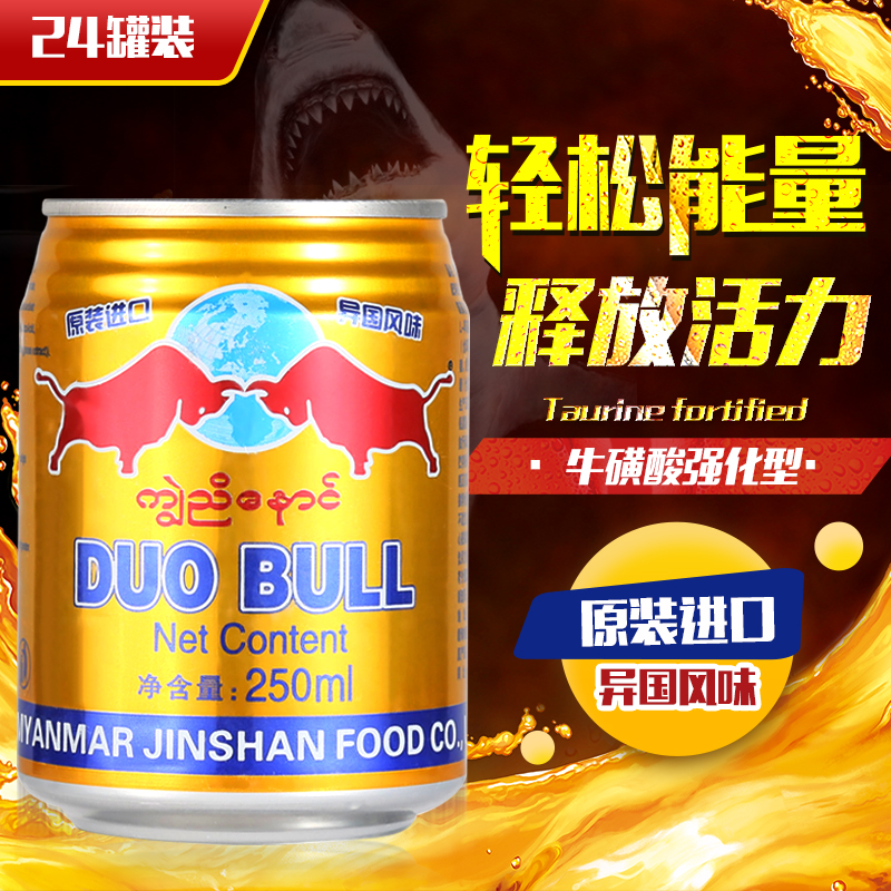 Myanmar original imported red bull flavor functional vitamin sports energy drink 24 gold cans double cattle