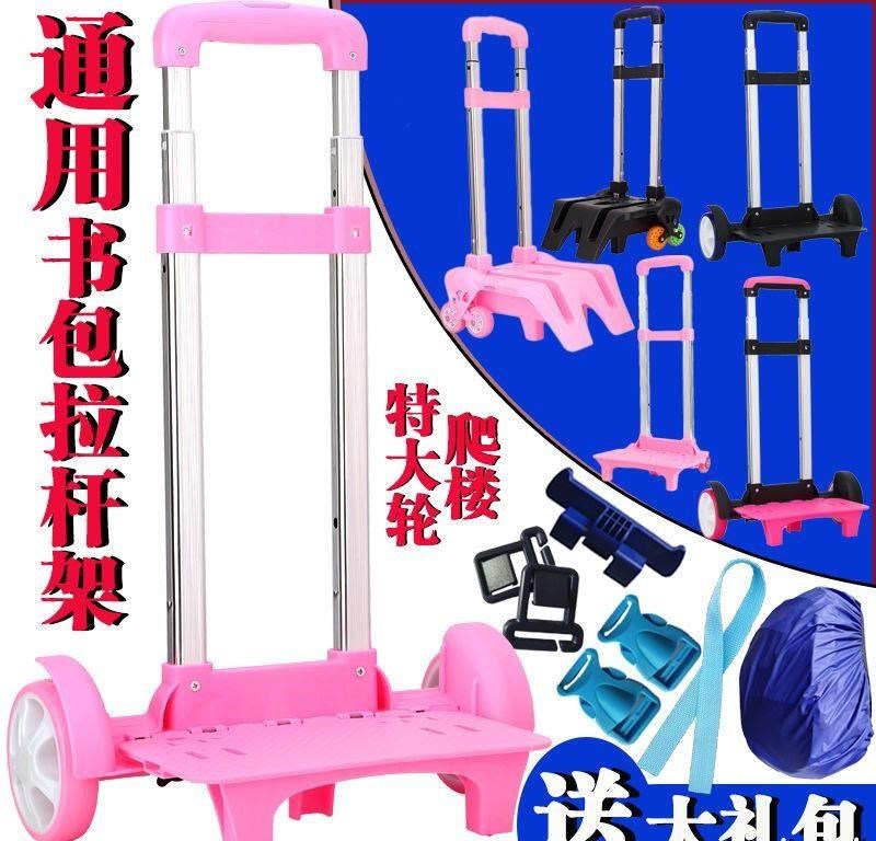 Roller Trailer primary school students schoolbag trolley rack rack box type primary and secondary school students backpack climbing stairs girls