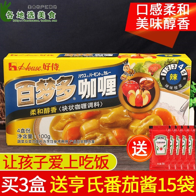 Haoshi Japanese curry block spicy 100g curry sauce curry fish egg beef chicken rice Garley