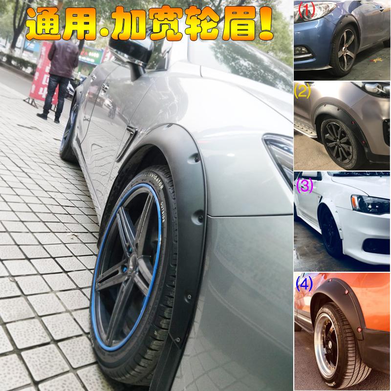 汽车改装通用宽体轮眉轿车SUV越野车改装宽体加宽轮眉挡泥轮眉