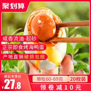 20枚烤海鸭蛋红树林五香流油咸鸭蛋整箱蛋黄即食非北部湾