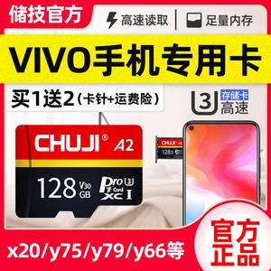 领【5元券】购买vivo高速128g机卡micro sd卡内存