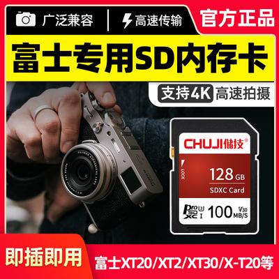 富士单反相机内存卡128g高速4K微单数码相机储存卡专用XA5/XA7/XT3/h1/e3/X-T20/XT20/GFX存储卡SDXC大卡128G