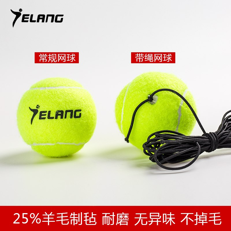 Tennis single person with rope fixed training device base set beginner competition fitness self training laundry line