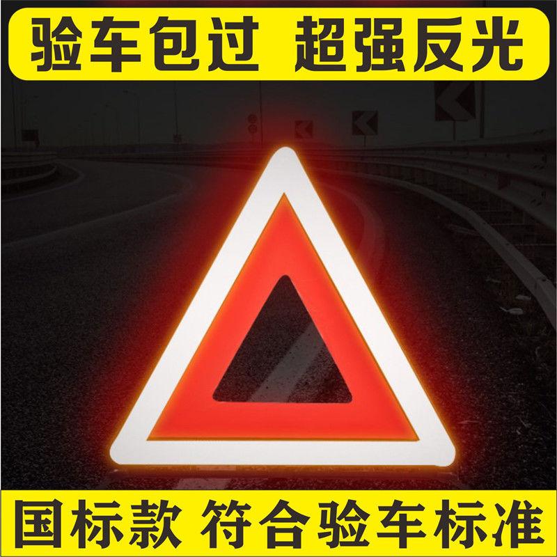 三角架警示牌车用应急夜间反光带