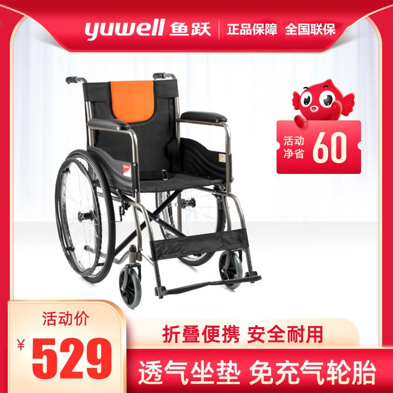 魚躍車椅子全鋼管多機能折り畳み式携帯式無ガス式後輪老人車いすH 050型