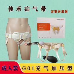 佳禾G01充气加压型疝气带腹股沟男性小肠斜疝袋医家用老年疝气贴