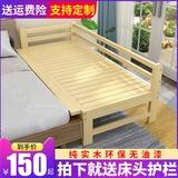 拼接床加宽床边实木儿童床带护栏定制单人婴儿小床拼接大人床神器