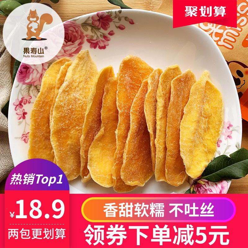 果寿山泰国进口芒果干净重200克袋装蜜饯水果脯网红零食休闲食品图片