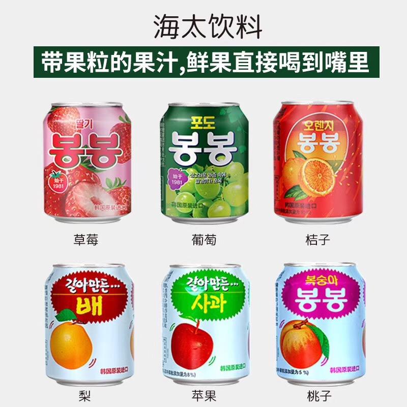Korean imported beverage Haitai grape juice pulp granule juice whole box gift box 238ml * 12 cans