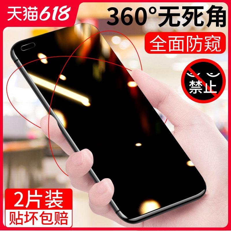 中國代購|中國批發-ibuy99|手机膜|适用opporeno4钢化膜防窥Reno4se防窥膜手机贴膜oppo原装oppreno