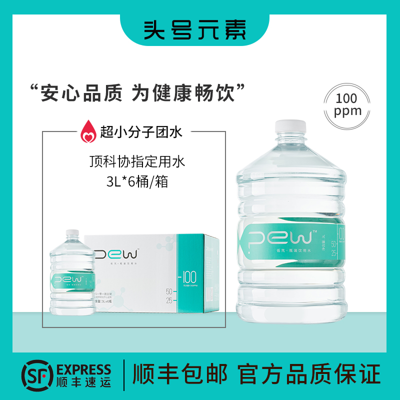 Low deuterium water pure healthy drinking water family bottled water mother infant small molecular water distilled water 3lx6 barrels package