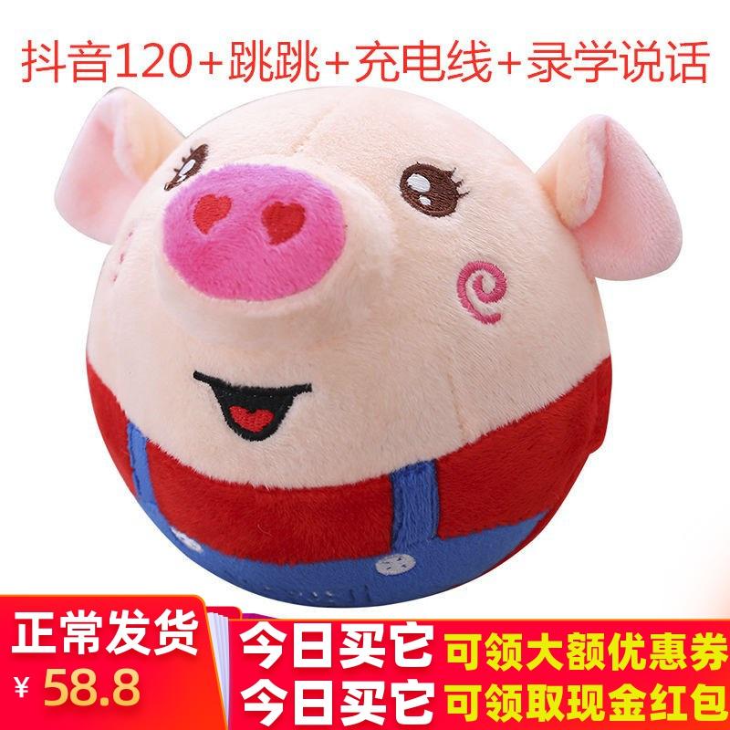 儿童娃娃面包音乐超人跳跳球抖音网红同款海草跳跳猪电动毛绒玩具