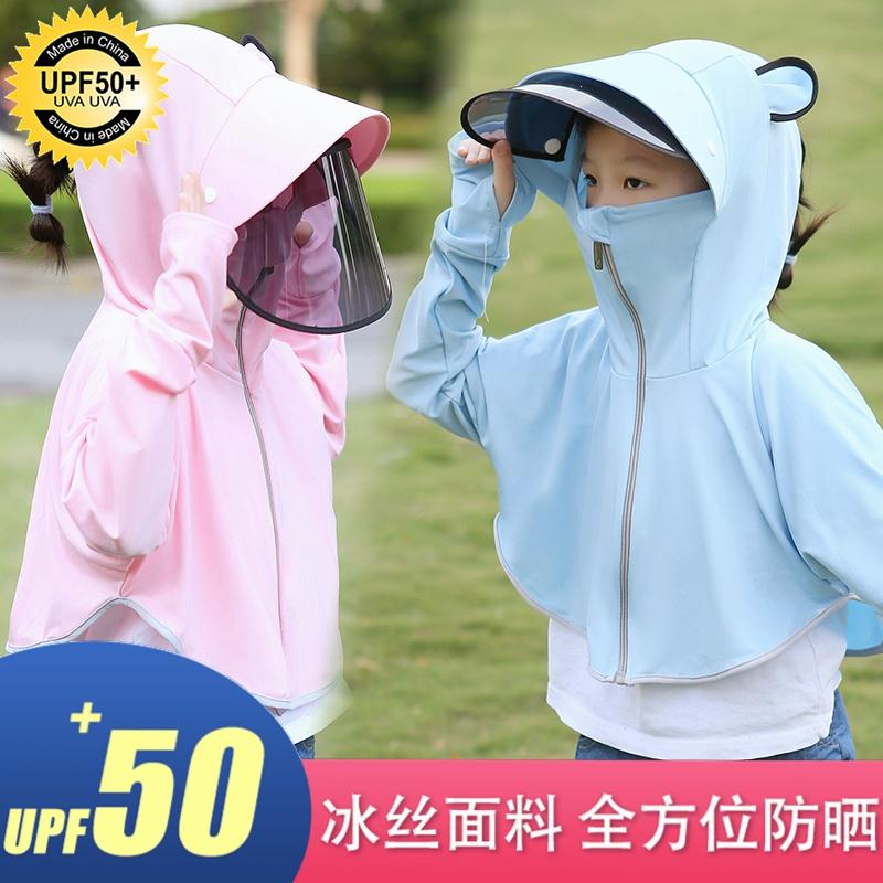儿童防晒衣女夏季紫外线冰丝防晒服罩衫男童女童透气薄款开衫外套